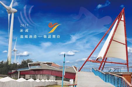 2017-龍鳳漁港極限挑戰賽-敬請期待
